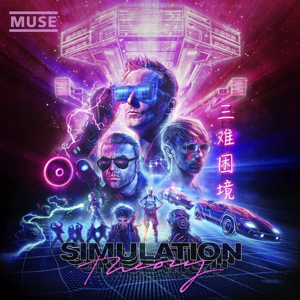 Muse, Simulation Theory, Matt Bellamy